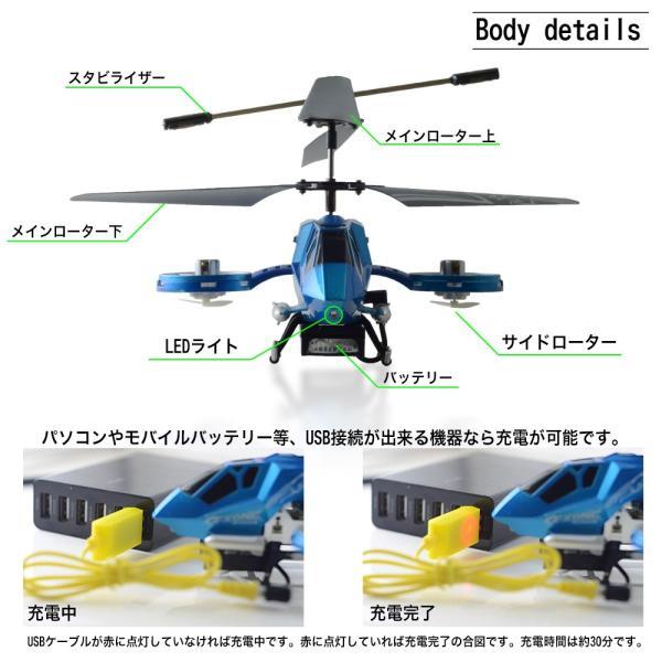 ヘリコプター ラジコン ジャイロ搭載RC 4ch赤外線 ブルー 小型 ミニ 上昇 下降 右旋回 前進後進 ホバリング可能|pond|05