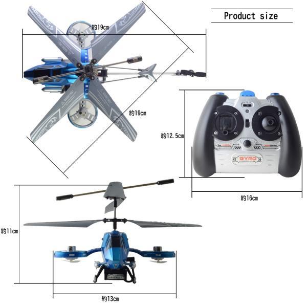 ヘリコプター ラジコン ジャイロ搭載RC 4ch赤外線 ブルー 小型 ミニ 上昇 下降 右旋回 前進後進 ホバリング可能|pond|07