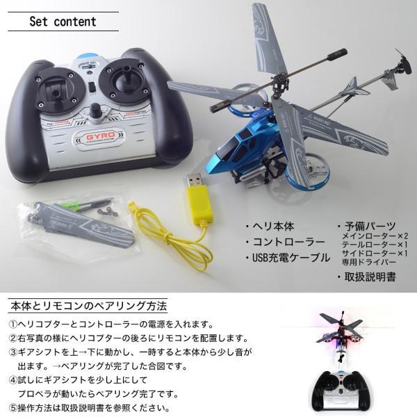 ヘリコプター ラジコン ジャイロ搭載RC 4ch赤外線 ブルー 小型 ミニ 上昇 下降 右旋回 前進後進 ホバリング可能|pond|08
