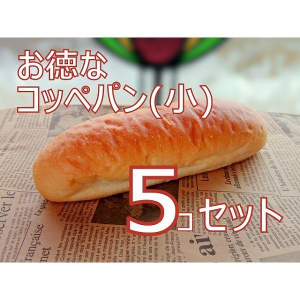 コッペパン(小) お徳用5コセット 《アレルギー対応》|pono-ponoshop