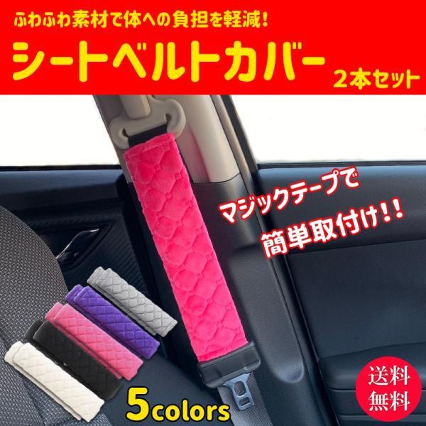 シートベルトカバー パッド 2個セット クッション 車 保護 ショルダー カスタム 内装 おしゃれ カー用品 便利 ドレスアップ