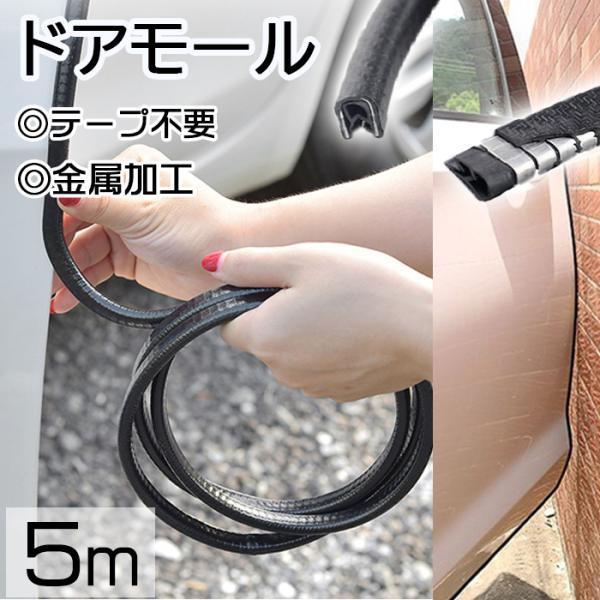 ドアモール 車  ドアエッジモール 5m 車 ドアガード ドレスアップ 傷防止 保護 おしゃれ カー用品 便利 ブラック レッド