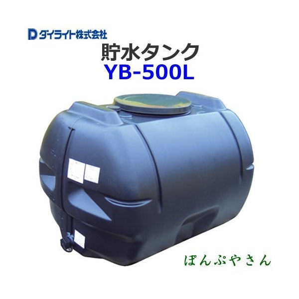YB-500L ダイライト 貯水タンク YB型 YB500L