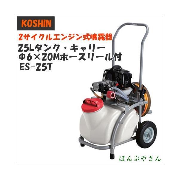 ES-25T ガーデンスプレーヤー スタート名人 エンジン式 噴霧器 散布 コーシン 工進 KOSHIN エンジン動噴 エンジン噴霧器 ES25T