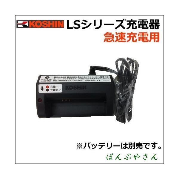 通常充電用充電器 045712004 工進 LS-7用 噴霧器 リチウムバッテリー別売 背負い式 充電式