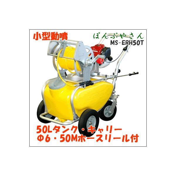MS-ERH50T ガーデンスプレーヤー エンジン式小型動噴 エンジン式 噴霧器 コーシン KOSHIN 園芸 ガーデニング 花 庭 噴霧 家庭菜園 噴霧