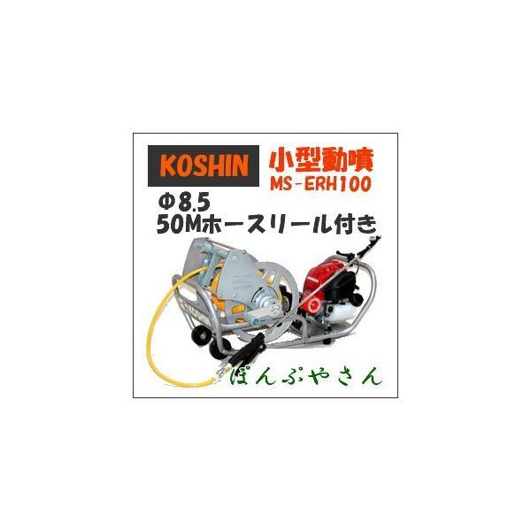 MS-ERH100 エンジン式小型動噴 ガーデンスプレーヤー 噴霧器 小型動噴 4サイクルエンジン動噴 タンク別売り コーシン KOSHIN 噴霧 家庭