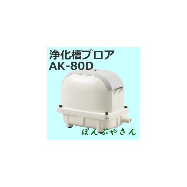 工進 浄化槽 エアーポンプ  ブロワ ブロワー AK-80D 【省エネ型】 ブロア ブロアー 家庭用 生活環境 エアレーション