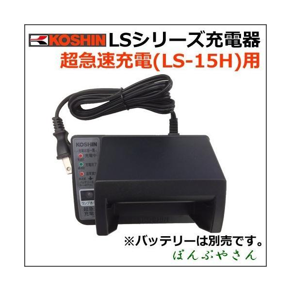 045716802 超急速充電用 充電器 工進 LS-15H用 噴霧器 リチウムバッテリー別売 背負い式 充電式 LS15H
