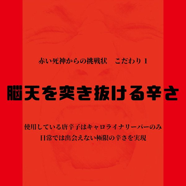 赤い死神からの挑戦状 ICHIMI 14g キャロライナリーパー一味唐辛子 激辛 18禁 罰ゲーム ponte 03