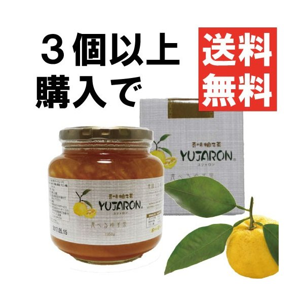 3個以上で送料無料 香味 柚子茶 ユジャロン1050g ゆず茶 1kg