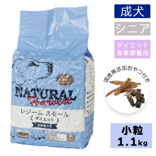 ナチュラルハーベスト レジーム 1袋 (1.1kg) /Natural Harvest/