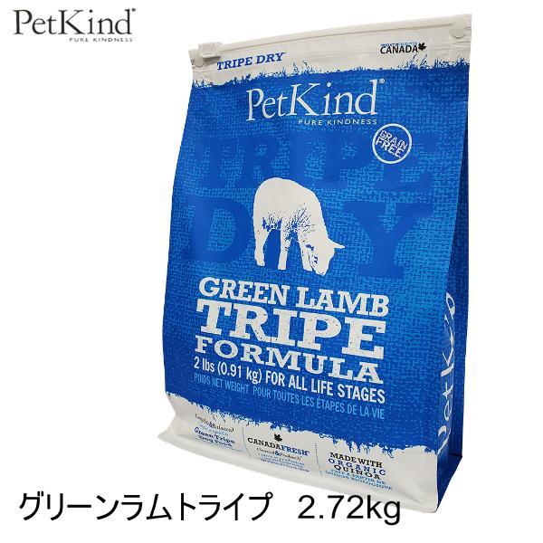 PetKind TripeDry グリーンラムトライプ 2.72kgグレインフリー グルテンフリー キノア オーガニックキノア キヌア  3980円以上で送料無料