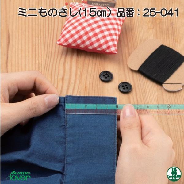 手芸 道具 クロバー 25-041 ミニものさし(15cm) 1ケ 定規 取寄商品