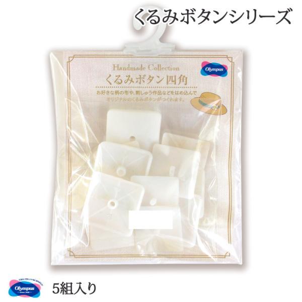 手芸 ボタン オリムパス くるみボタン 5組入1袋 プラスチック 取寄商品