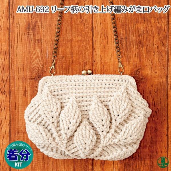 リーフ柄の引き上げ編みがま口バッグ 編み図付