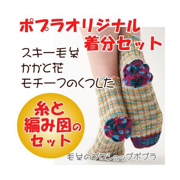 かかと花モチーフのくつした 編み図付 編み物キット