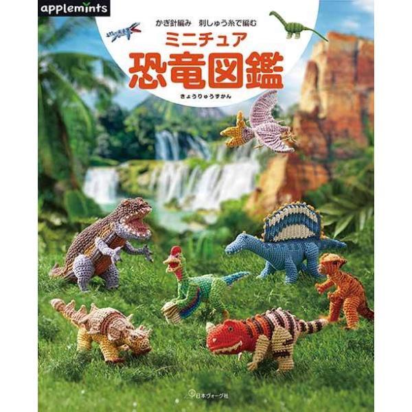編物本 日本ヴォーグ社 NV72050 刺しゅう糸で編むミニチュア恐竜図鑑 1冊 雑貨 取寄商品