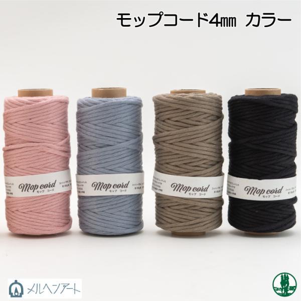 毛糸 超極太 メルヘンアート モップコード 4mm カラー 1玉 綿 コットン 取寄商品