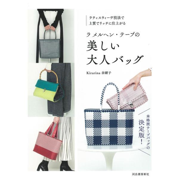 手芸本 メルヘンアート KD28871 ラメルヘンテープ゜の美しい大人バッグ 1冊  取寄商品