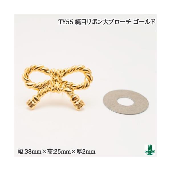 手芸 金具 ポプラオリジナル金具-3 TY55_G ブローチ金具 縄目リボン大 ゴールド 1ケ 飾り金具 取寄商品