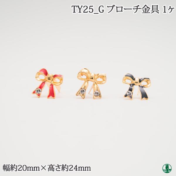 手芸 金具 ポプラオリジナル金具-3 TY25 ブローチ リボン G 飾り金具