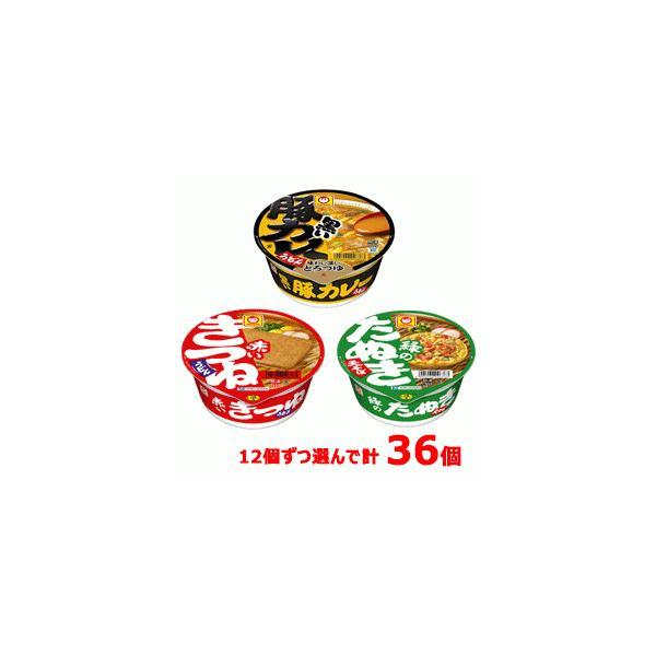 マルちゃん 赤いきつね/緑のたぬき/黒い豚カレーうどん 12個ずつ選んで合計36個(3ケース)