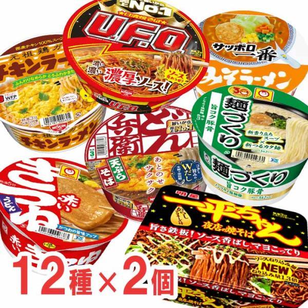 明星マルちゃんサッポロ一番の人気カップラーメン12種類×各2個合計24個カップ麺の詰め合わせカップ麺セット