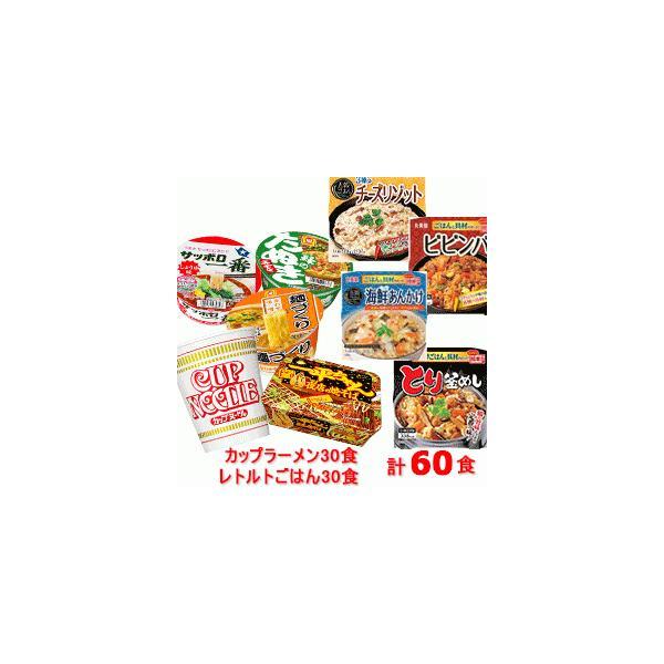 [簡単夕食]カップラーメン 詰め合わせ×30食 + レトルトごはん×30食(計60食)セット カップ麺とレトルト食品の豪華な詰め合わせ