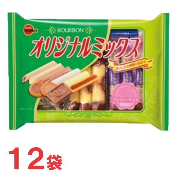 ブルボン オリジナルミックス 17袋×12個