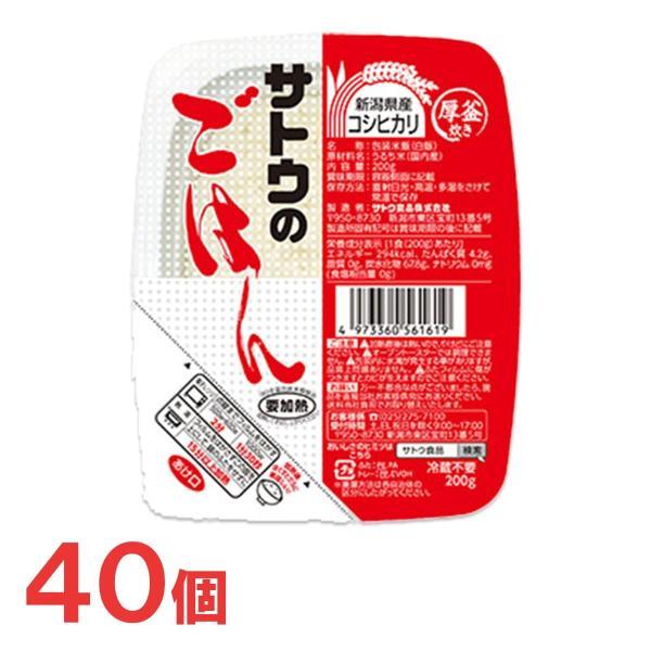 サトウ食品 サトウのごはん新潟産コシヒカリ200g 20個×2ケース合計40個セット レトルト 非常食 即席 コシヒカリ