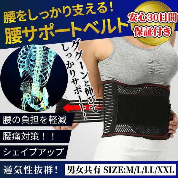 腰痛ベルトコルセットサポーター腰用サポートベルト骨盤ベルト姿勢矯正