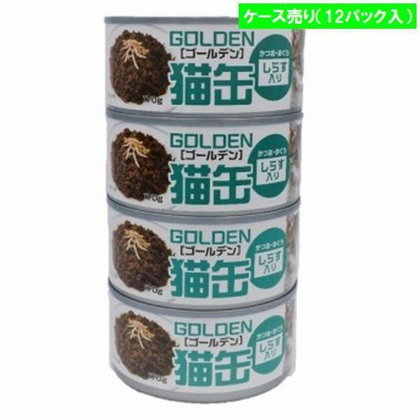 【12パックケース売り在庫処分品】 ゴールデン猫缶 4Pパック かつお・まぐろ しらす入り (170g×4缶)×12パック 賞味期限2023年1月15日