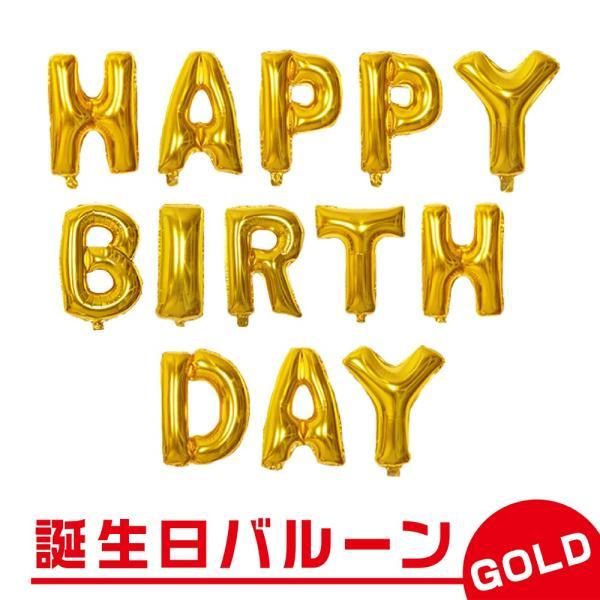 誕生日 飾り付け バルーン 風船 サプライズ セット 文字 HAPPY BIRTHDAY