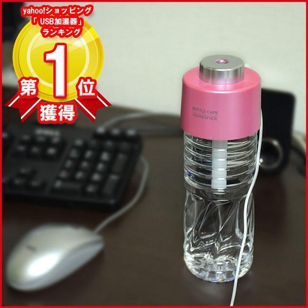 加湿器 ペットボトル USB 卓上 車載 大容量 オフィス ディフューザー 持ち運び楽々 お手入れ簡単 乾燥対策 アンチエイジング|popularshop