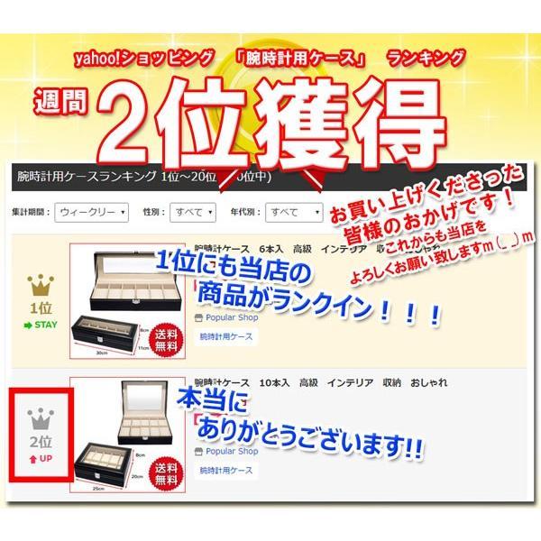 腕時計ケース 10本収納用 高級 インテリア 収納 おしゃれ|popularshop|02