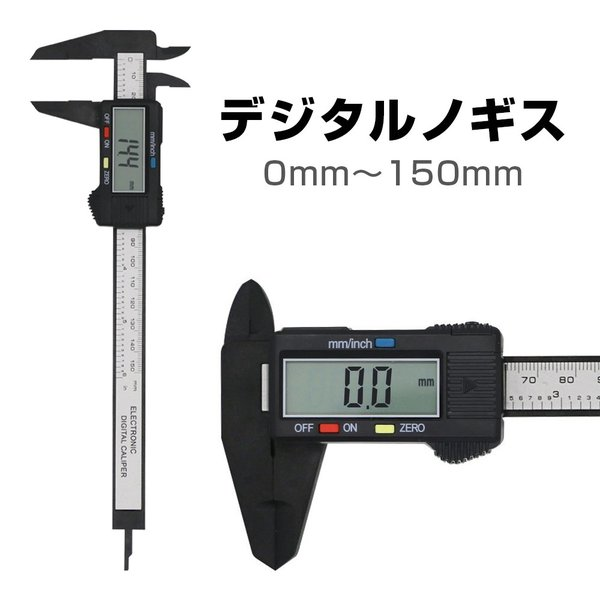 ノギス デジタル 150mm デジタルノギス カーボン製 測定 サイズ計測 深さ 液晶表示 DIY 工具 mm/inchi切替|popularshop