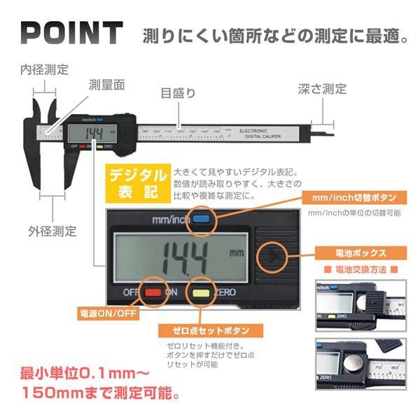 ノギス デジタル 150mm デジタルノギス カーボン製 測定 サイズ計測 深さ 液晶表示 DIY 工具 mm/inchi切替|popularshop|02