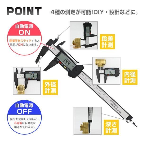 ノギス デジタル 150mm デジタルノギス カーボン製 測定 サイズ計測 深さ 液晶表示 DIY 工具 mm/inchi切替|popularshop|03