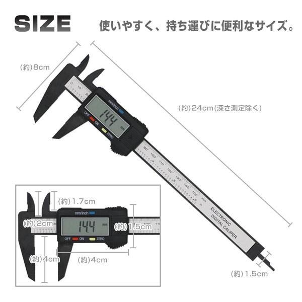 ノギス デジタル 150mm デジタルノギス カーボン製 測定 サイズ計測 深さ 液晶表示 DIY 工具 mm/inchi切替|popularshop|04