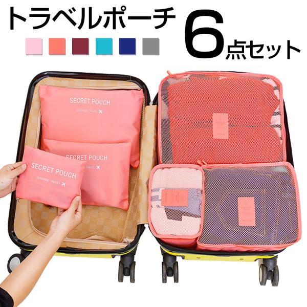 旅行用 トラベルポーチ 収納ポーチ 6点セット 衣類 バッグ ケース 化粧ポーチ メンズ レディース|popularshop
