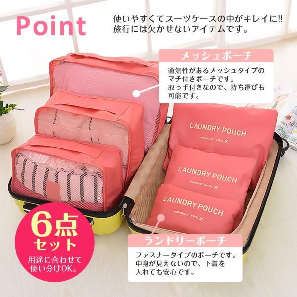 旅行用 トラベルポーチ 収納ポーチ 6点セット 衣類 バッグ ケース 化粧ポーチ メンズ レディース|popularshop|02