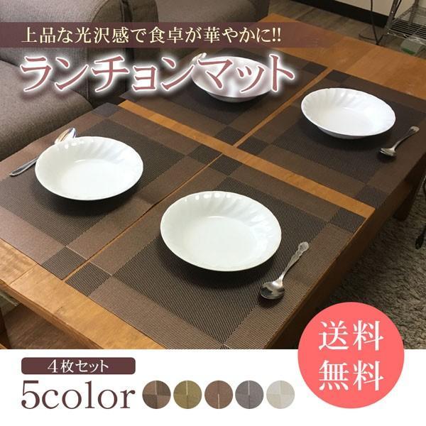 ランチョンマット おしゃれ 北欧 洗える 4枚セット ビニール 撥水 上品に食卓を彩る テーブルクロス ランチマット|popularshop