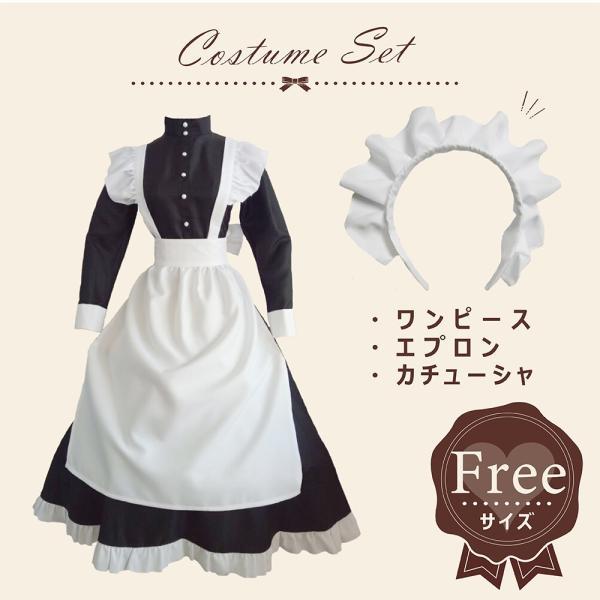 メイド服 クラシカル ロング コスプレ メイド服 ロング|popularshop|02