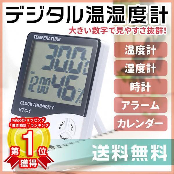 温湿時計 デジタル おしゃれ 壁掛け 可能 小型 時計 カレンダー 目覚まし アラーム 温度計 湿度計 電池式|popularshop
