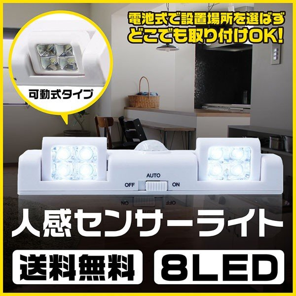 LED センサーライト 人感センサー 2灯式 電池式 可動 配線不要 屋内 自動点灯 ホワイト|popularshop