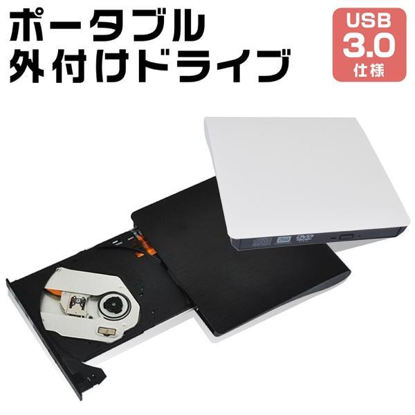 DVDドライブ 外付け USB CD DVD書き込み対応 windows mac USB3.0 薄型 高速 軽量|popularshop