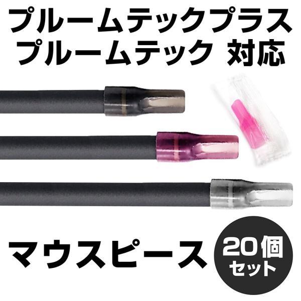 プルームテック マウスピース ブラック クリア ピンク 20個セット VAPE 510 規格 ドリップチップ 装着可能|popularshop