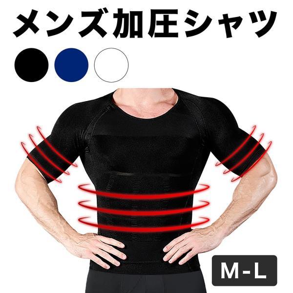 加圧シャツ 加圧インナー メンズ 半袖 筋トレ 姿勢 補正下着 ダイエット サポート|popularshop