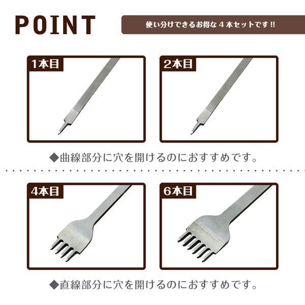 レザークラフト 道具  菱目打ち 工具 4本 セット 4mmピッチ ハンドメイド|popularshop|03